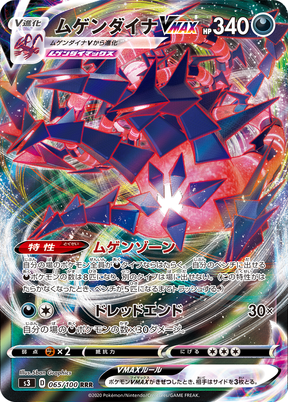 【ポケモンカード】ついに判明!ムゲンダイナVMAXを紹介!【ムゲンゾーン】