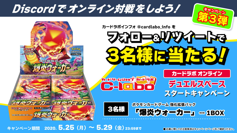 カードラボ オンラインデュエルスペース」スタートキャンペーン 第3弾