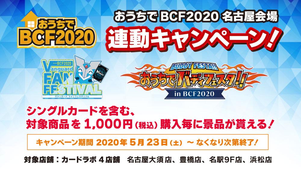 ヴァンガード・バディファイト関連商品購入で特典アイテムをもらおう!おうちでBCF2020 名古屋会場 連動キャンペーン開催!