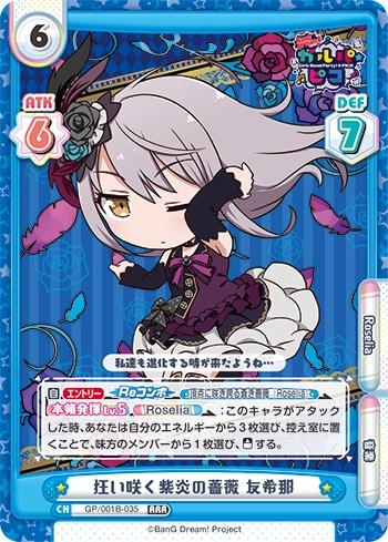 Reバース 狂い咲く紫炎の薔薇 友希那