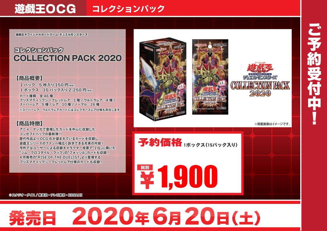 コレクション 2020 遊戯王 パック