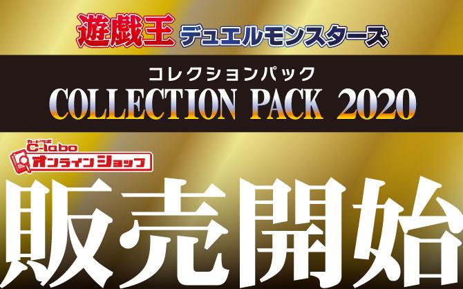 コレクションパック2020 シングルカード通販