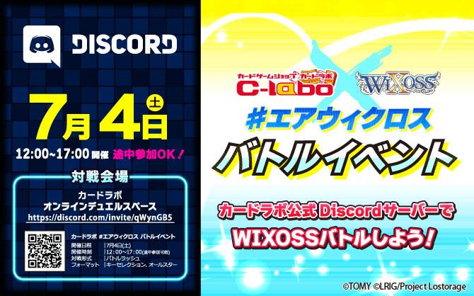 オンラインでウィクロスバトル!カードラボ #エアウィクロス バトルイベント 7月4日(土)開催!