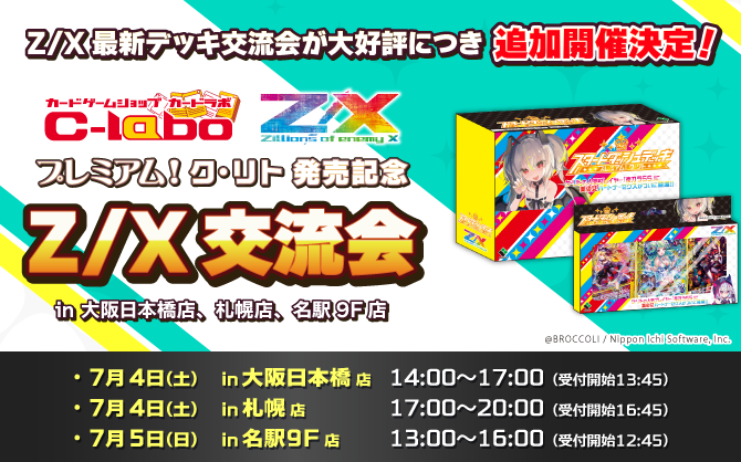 「プレミアム!ク・リト 発売記念 Z/X交流会」札幌、名古屋、大阪でも追加開催決定!
