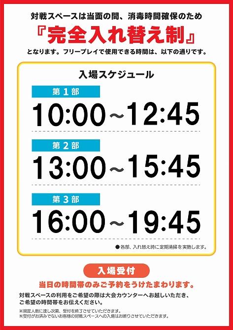 カードラボ福岡天神店 対戦スペース