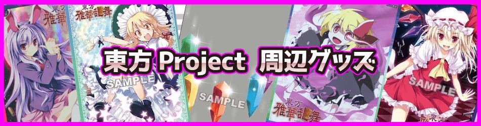 東方Project周辺グッズ