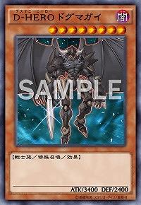 D-HEROドグマガイ