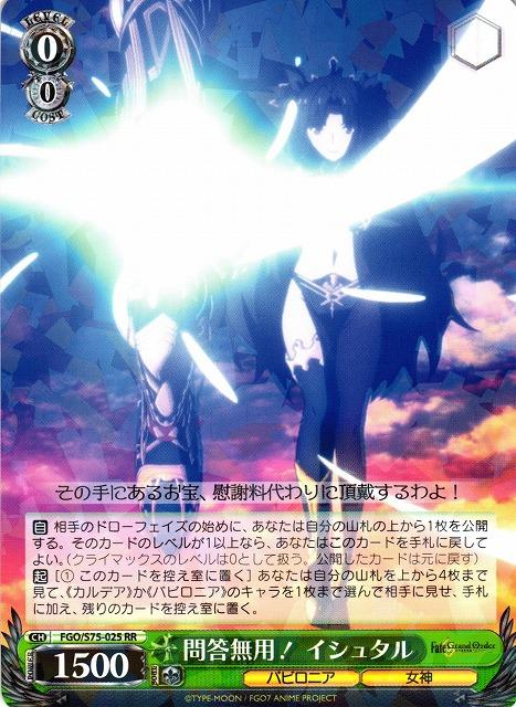 ヴァイス ヴァイスシュヴァルツ デッキ デッキレシピ FGO Fate/Grand Order 絶対魔獣戦線バビロニア イシュタル ジョー