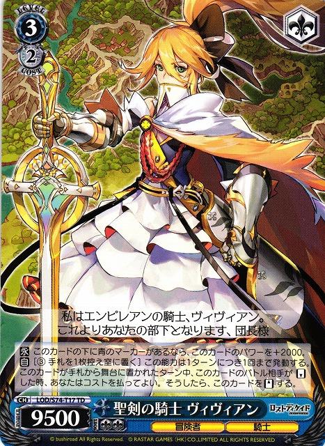 聖剣の騎士ヴィヴィアン