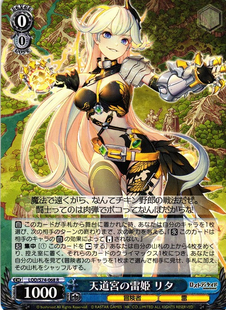 天道宮の雷姫リタ