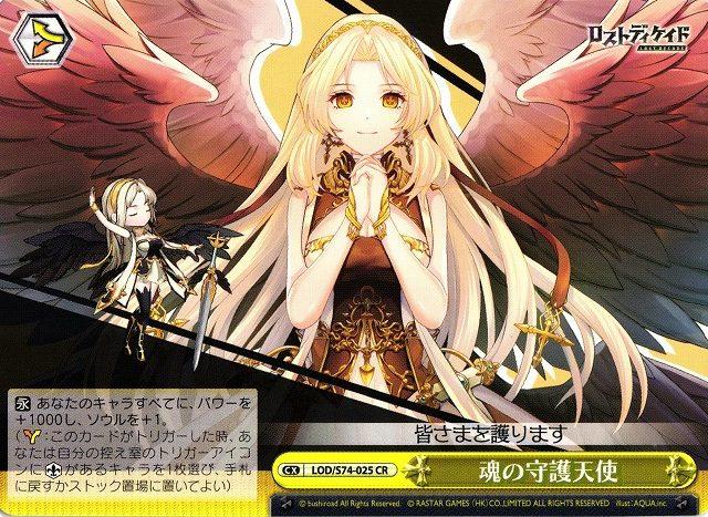 魂の守護天使