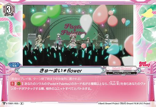 きゅ~まい*Flower BanG Dream! Pastel*Palettes ヴァンガード