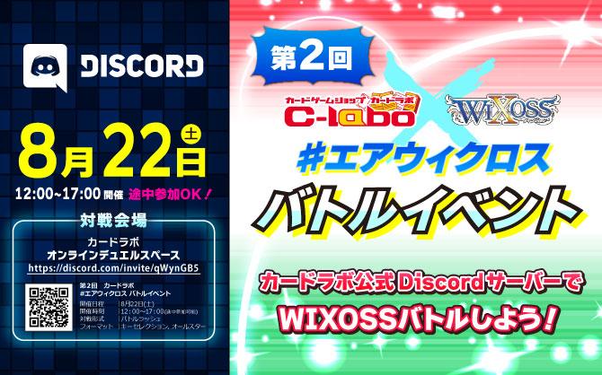 オンラインでウィクロスバトル!カードラボ #エアウィクロス バトルイベント 8月22日(土)開催!