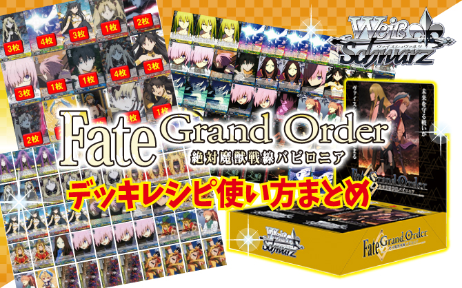 Fate-Grand-Order-絶対魔獣戦線バビロニア デッキレシピ