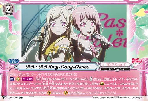 ゆら・ゆら Ring-Dong-Dance BanG Dream! Pastel*Palettes ヴァンガード