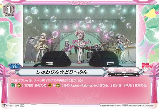 しゅわりん☆どり~みん BanG Dream! Pastel*Palettes ヴァンガード