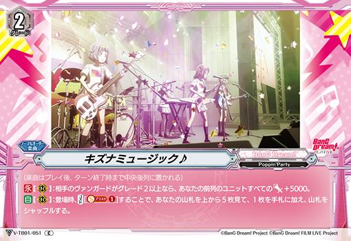 キズナミュージック♪ BanG Dream! Poppin'Party ヴァンガード