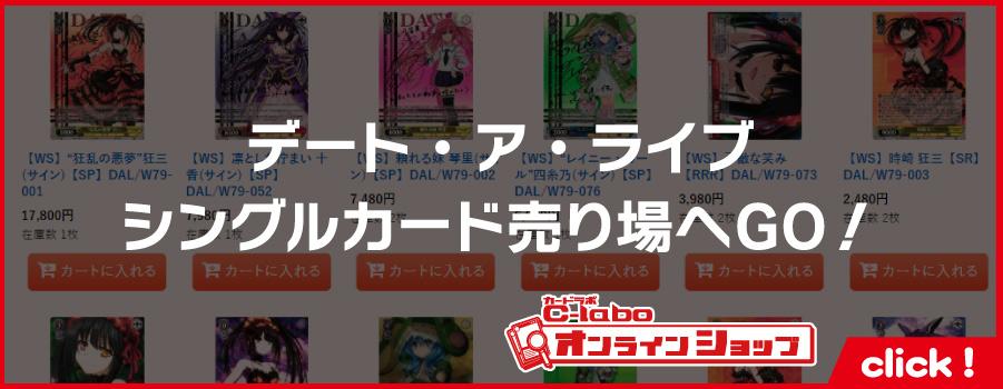 デート・ア・ライブ シングルカード通販
