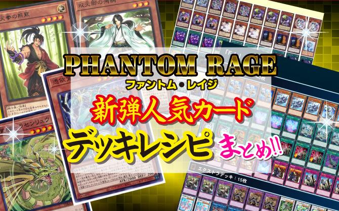 遊戯王OCG PHANTOM-RAGE(ファントム・レイジ) デッキレシピ
