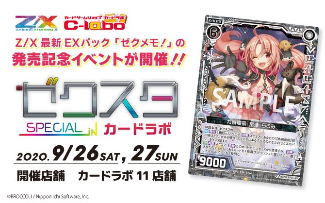 オリジナルPRカードを手に入れよう!Z/Xイベント「ゼクスタSPECIAL in カードラボ」開催決定!!