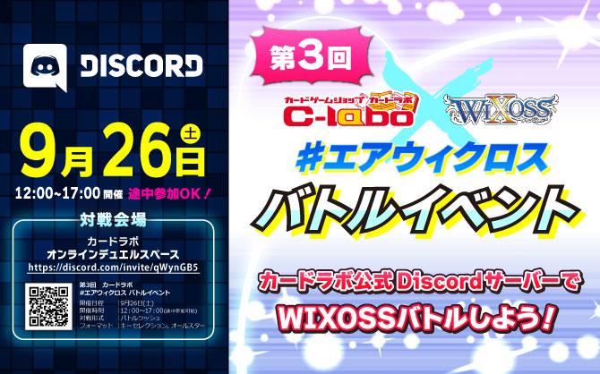オンラインでウィクロスバトル!カードラボ #エアウィクロス バトルイベント 9月26日(土)開催!