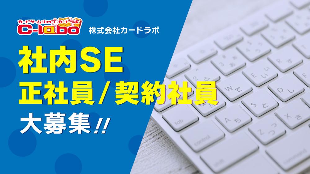 【カードラボ】社内SE 契約社員/正社員募集