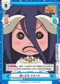 IQ/PR-0004『清い乙女 アルベド』
