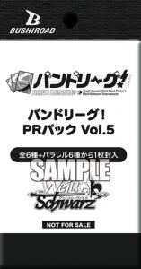 「バンドリーグ!」PRパックVol.5