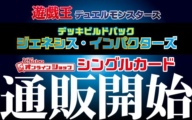 遊戯王OCG ジェネシス・インパクターズ 通販