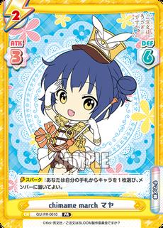 GU/PR-0010 chimame march マヤ