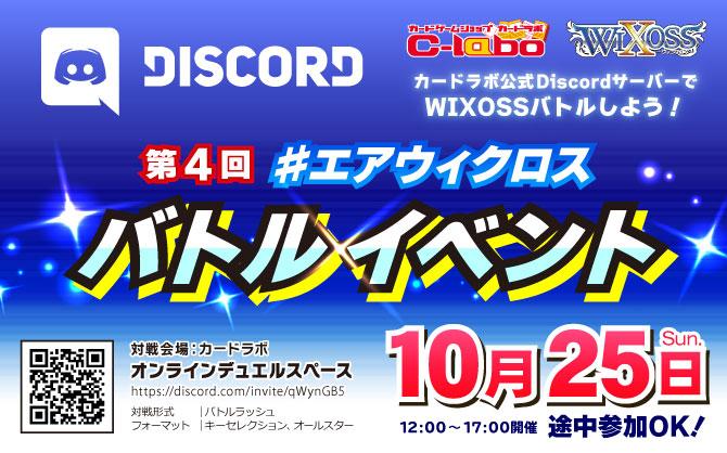 オンラインでウィクロスバトル!カードラボ #エアウィクロス バトルイベント 10月25日(日)開催!