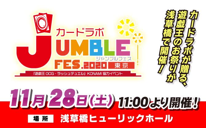 カードラボが贈る遊戯王OCG&ラッシュデュエルのお祭り「ジャンブルフェスTOKYO」11月28日(土) 浅草橋で開催!