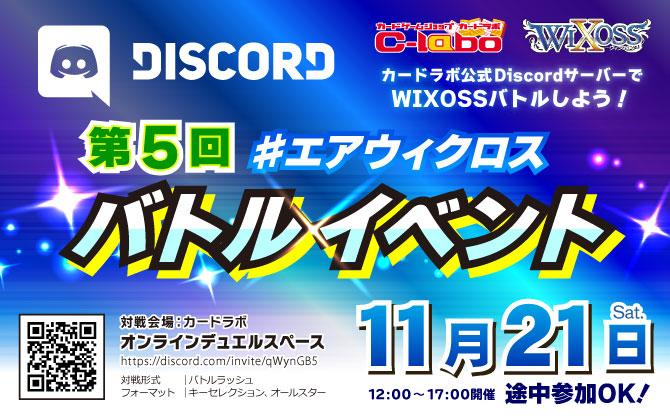 オンラインでウィクロスバトル!カードラボ #エアウィクロス バトルイベント 11月21日(土)開催!