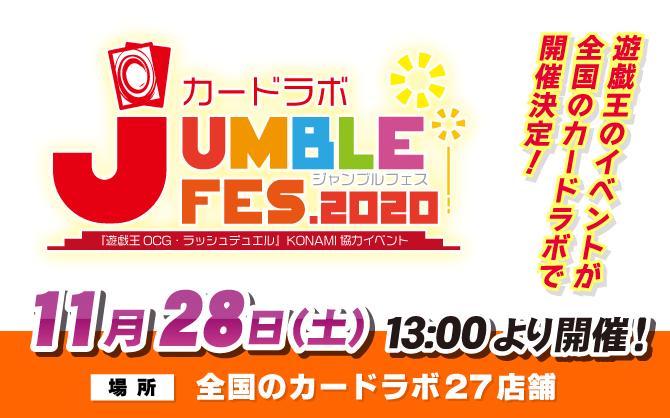 遊戯王イベント「ジャンブルフェス」11月28日(土) 全国のカードラボで開催!