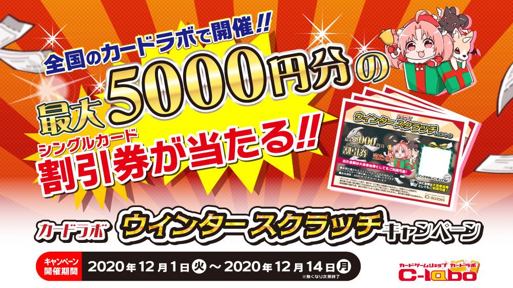 スクラッチを引いてお得にお買い物♪「カードラボ ウィンタースクラッチキャンペーン」12月1日(火)よりカードラボ全店で開催!