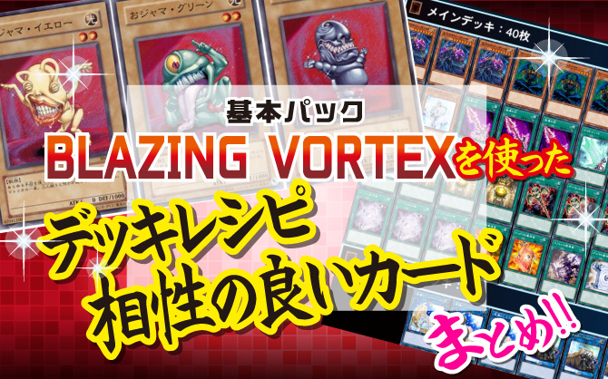 BLAZING-VORTEX デッキレシピまとめ 相性のいいカード