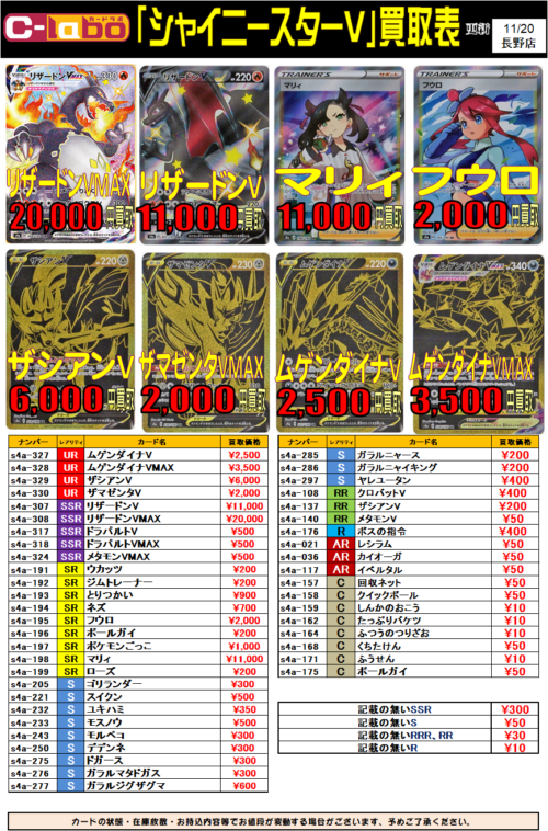 ポケモン カード シャイニー スター v 買取