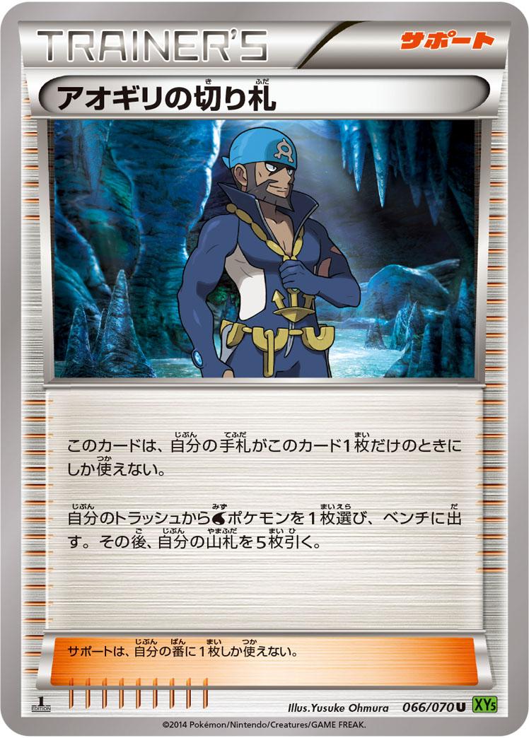 撃 マスター ポケモン カード 連