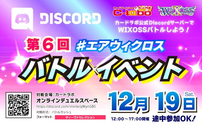 オンラインでウィクロスバトル!カードラボ #エアウィクロス バトルイベント 12月19日(土)開催!