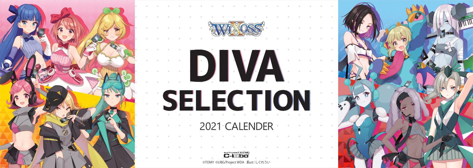 WIXOSS 2021年卓上カレンダー