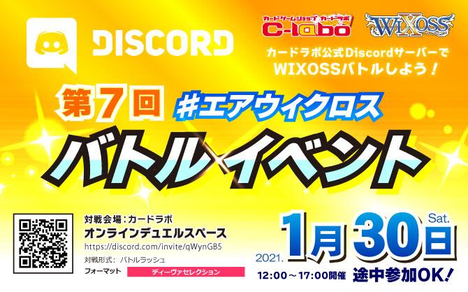 オンラインでウィクロスバトル!カードラボ #エアウィクロス バトルイベント 1月30日(土)開催!