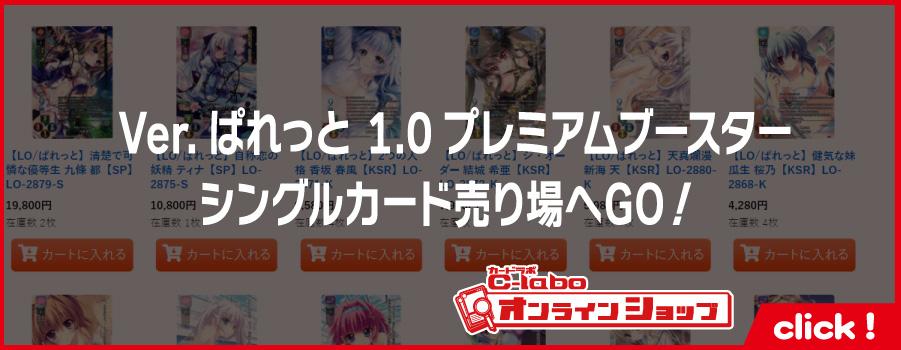リセ-オーバーチュア-Ver.ぱれっと-1.0-プレミアムブースター_サプライ