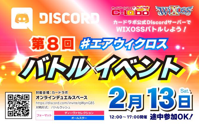 オンラインでウィクロスバトル!カードラボ #エアウィクロス バトルイベント 2月13日(土)開催!
