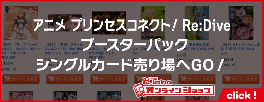 アニメ-プリンセスコネクト!ReDiveシングルカード通販
