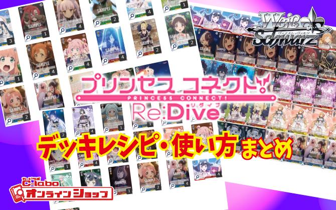 アニメ「プリンセスコネクト!ReDive」 デッキレシピ