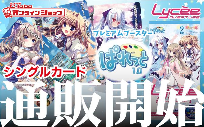 リセ-オーバーチュア-Ver.ぱれっと-1.0-プレミアムブースター