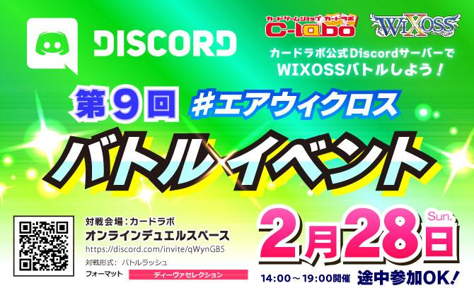 オンラインでウィクロスバトル!カードラボ #エアウィクロス バトルイベント 2月28日(日)開催!