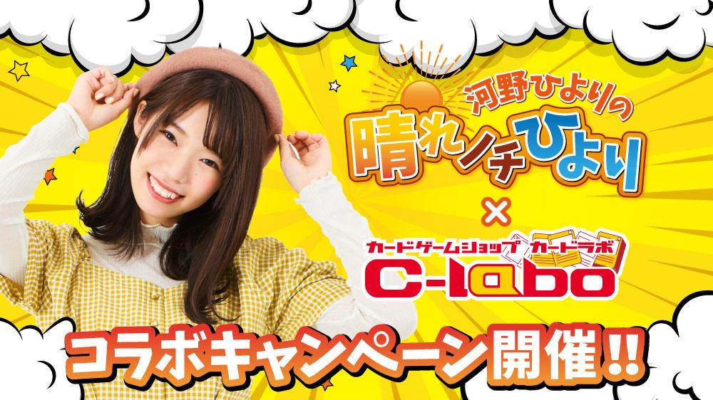 【3/20(土)より】河野ひよりさん直筆サイン入りグッズが当たるフォロー&RTキャンペーン開催!