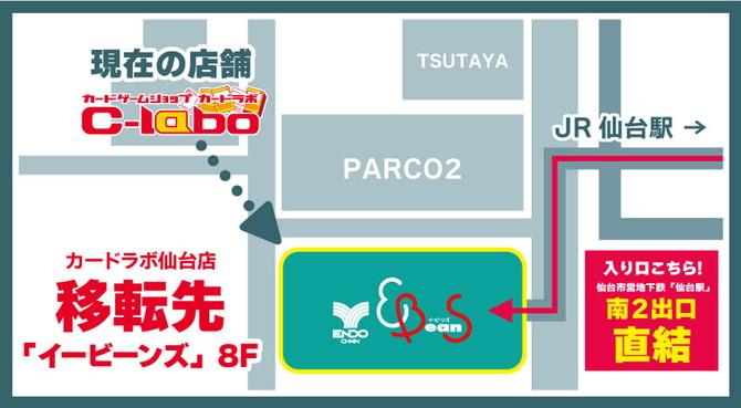 カードラボ仙台 地図