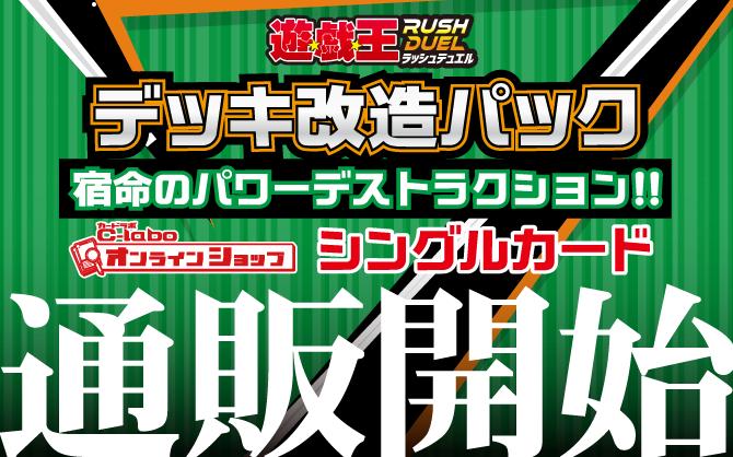 遊戯王ラッシュデュエル_デッキ改造パック-宿命のパワーデストラクション!!【CG1718】